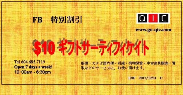 QIC$10 gift certificateレギュラーfb