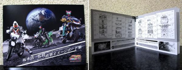仮面ライダー×仮面ライダー フォーゼ&オーズ MOVIE大戦 MEGA MAX DC版