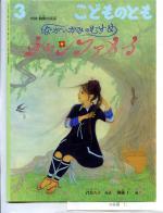 絵本『ながいかみのむすめ チャンファメイ』表紙