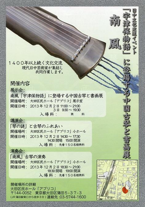 宇津保物語リーフレット 表