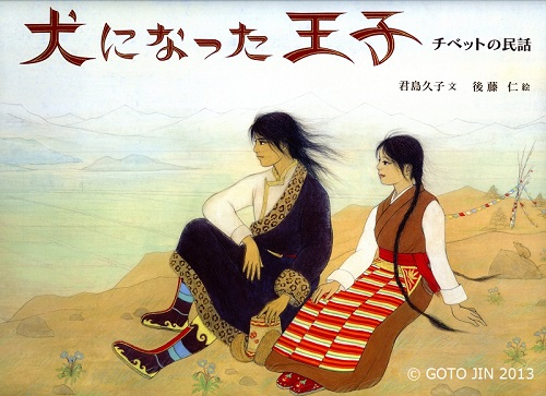 絵本『犬になった王子(チベットの民話)』表紙 小