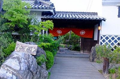 高松市 郷屋敷