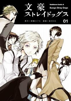 文豪ストレイドッグス(1) 角川コミックス・エース