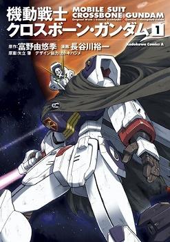 機動戦士クロスボーン・ガンダム(1) 角川コミックス・エース
