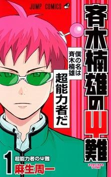 斉木楠雄のΨ難 1 ジャンプコミックスDIGITAL