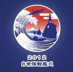 観艦式ロゴ
