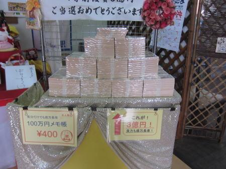 3億円札束