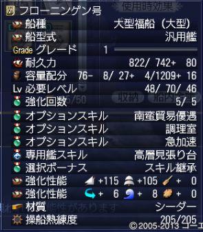 大福G1 強化回数・操船MAX