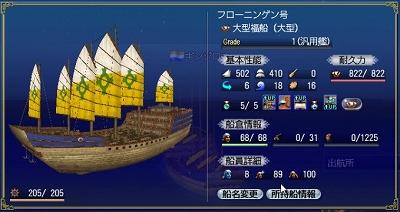 大福G1 強化・操船MAX+船部品装備後