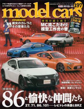 model_cars_197