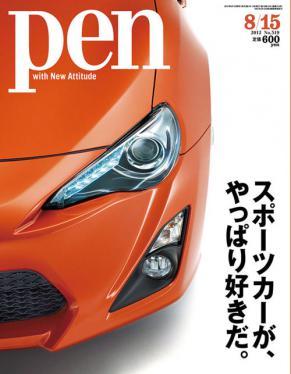 pen_20120815