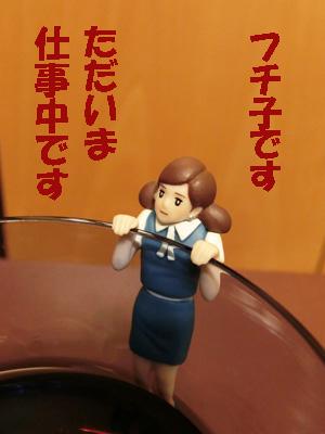 fuchi2-2