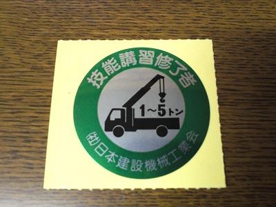 小型移動式クレーン運転技能講習c