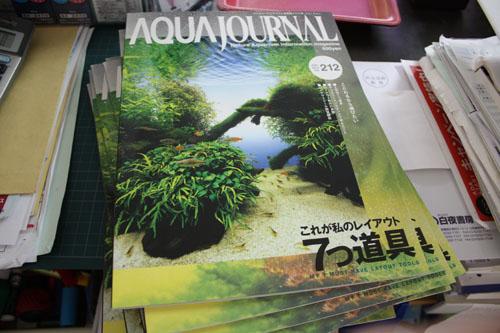 アクアジャーナル212号 東海 岐阜 熱帯魚 水草 観葉植物販売 Grow aquarium