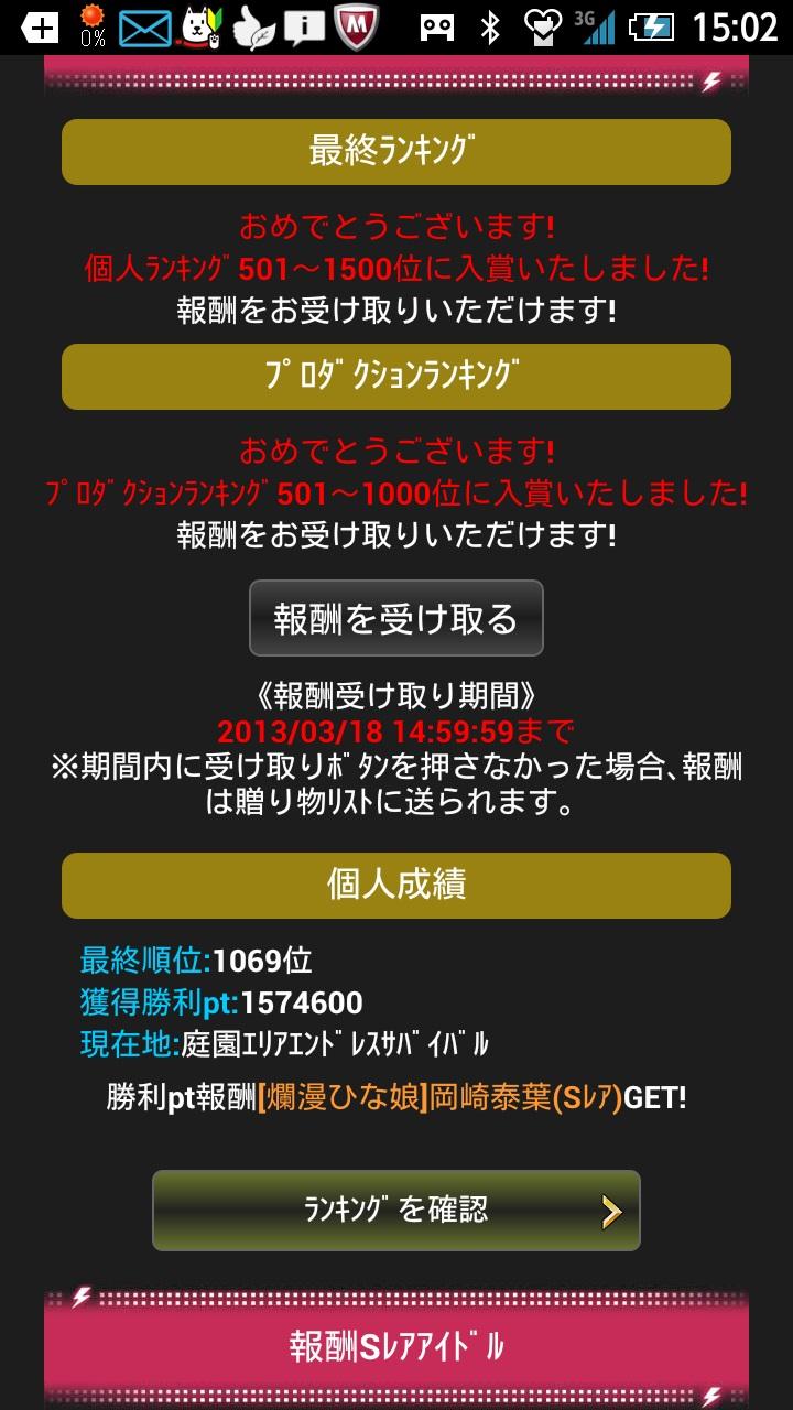 2013-03-12-15-02-52.jpg