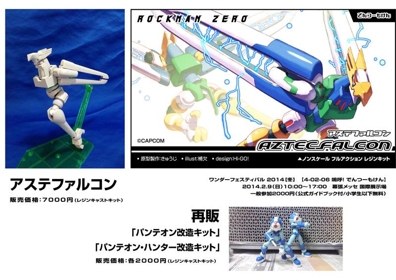 アステファルコン_宣伝画像01のコピー