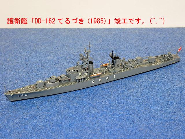 003_DD-162てるづき1985_18