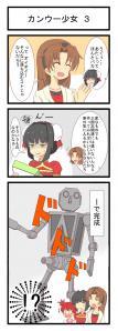 カンウー少女3