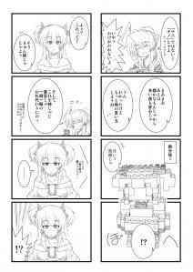 GR6_4ページ