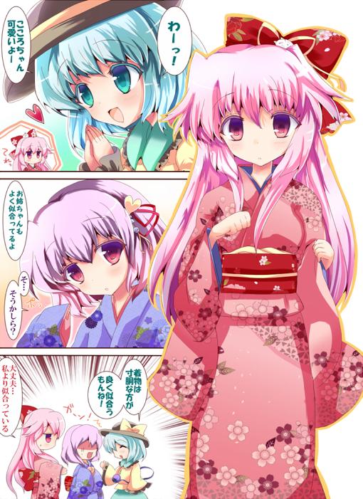 東方漫画 謹賀新年