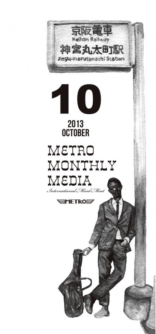 metro+manthly+oct_convert_20131002180525.jpg