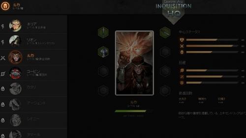 Inquisition HQ - キャラクター1