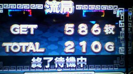 12日ラストの麻雀2