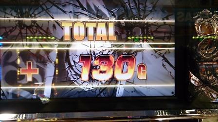 130G乗せた