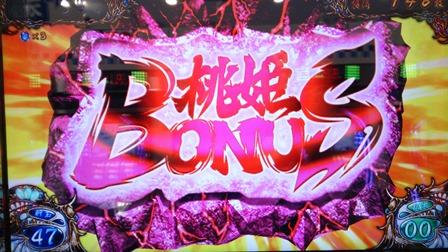桃姫Bや!