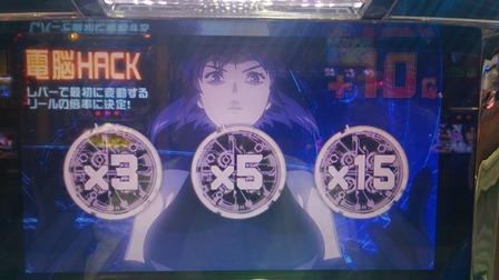 9初の電脳ハック