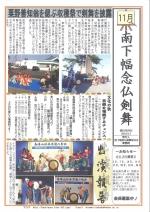 新聞201411