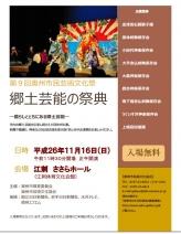 郷土芸能の祭典2014