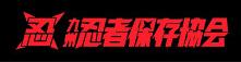 九州忍者保存協会