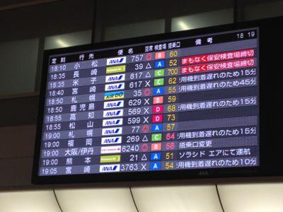 羽田空港出発ボード