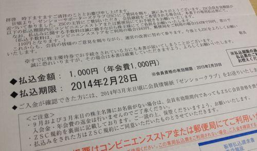 7550 ゼンショーサポーターズクラブ 年会費