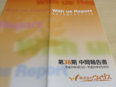 9696 ウィザス 事業報告書