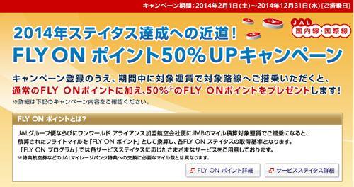 JALのキャンペーン