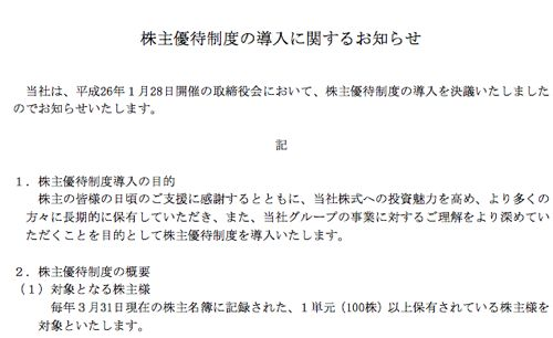株主優待導入のお知らせ