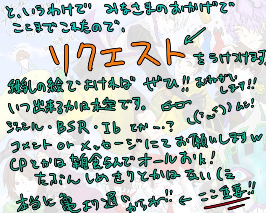 二周年下書き+リクエスト_convert_20120516235423