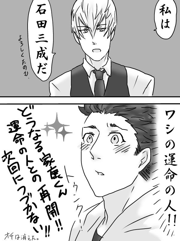 一目惚れ7