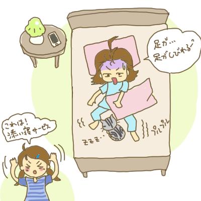 添い寝サービス1