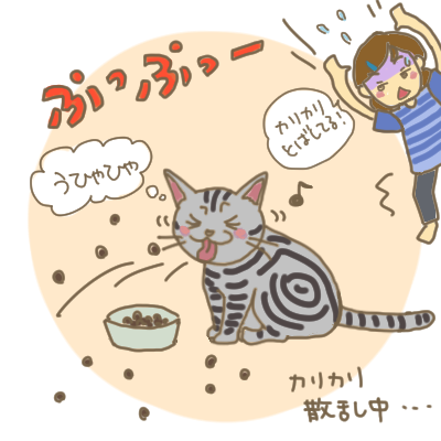 カリカリぷっぷー1