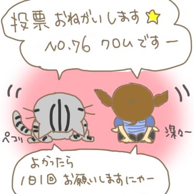 ふ~じこちゃん1