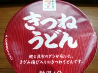 食物 カップ麺