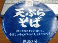 昼餉 カップ麺