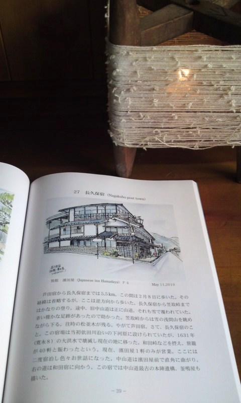 中山道ウォーク&スケッチ hamadaya-page
