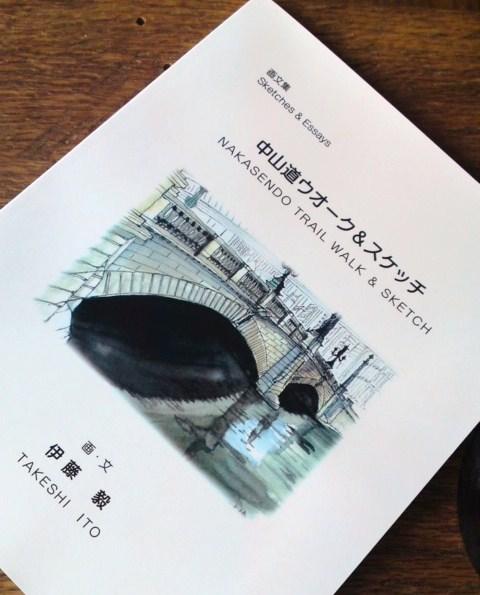 中山道ウォーク&スケッチ