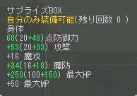 サプライズBOX強化