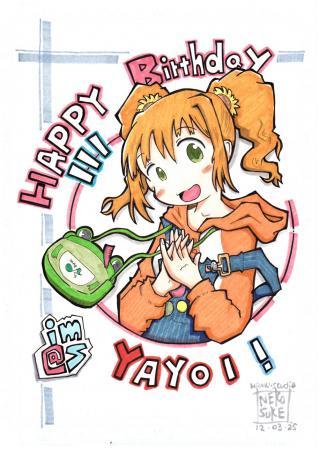 やよい誕生日!