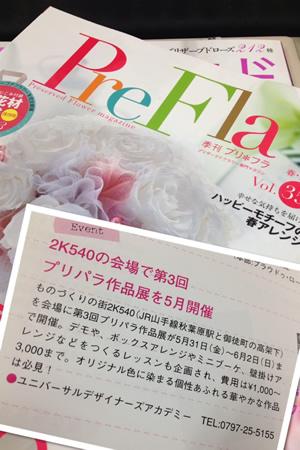 プリフラにプリ☆パラ展の情報が掲載された